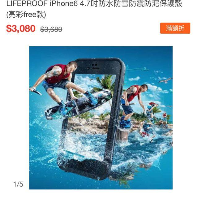 LIFEPROOF iPhone6 4.7吋防水防雪防震防泥保護殼 * 熱銷全球知名保護殼品牌