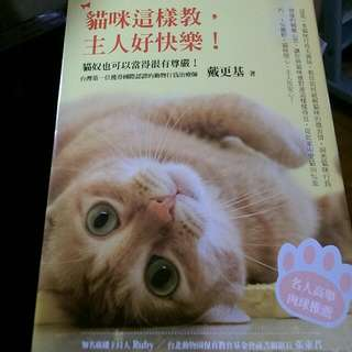 [寵物相關]貓咪這樣教,主人好快樂!-戴更基 著