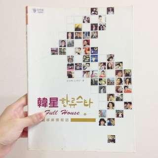 (出清)二手書 韓星(韓國娛樂情報誌) 星盒子出版 玄沅佩 著 老書