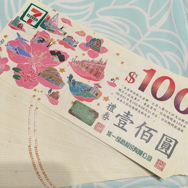 🎃7-11禮券100元面額95折出清