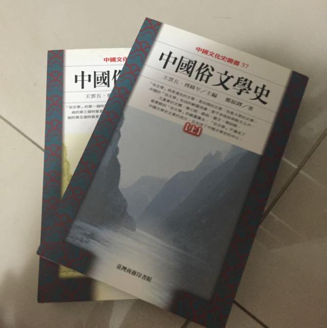 中國俗文學史