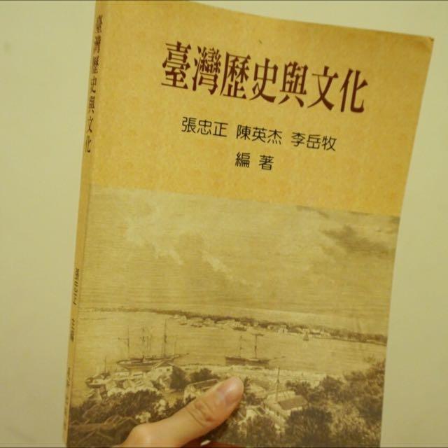 (保留)臺灣歷史與文化