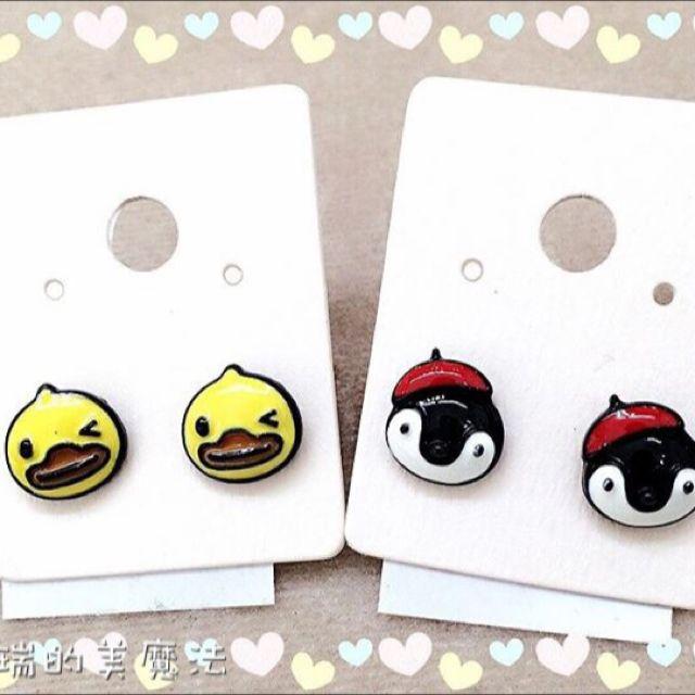 小鴨鴨/小企鵝可愛小耳環 $210
