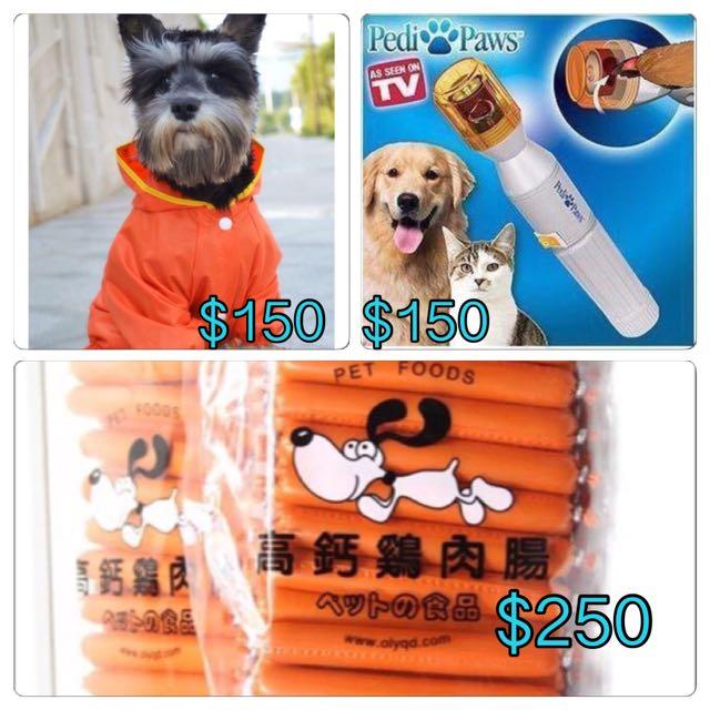 出國出清便宜賣❗️雨衣 電動磨甲器 零食 寵物
