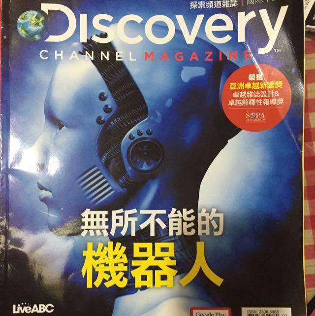 Discovery中文 1月雜誌-無所不能的機器人