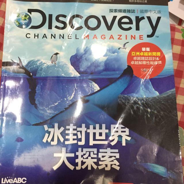 Discovery中文 8月-冰封世界大探索