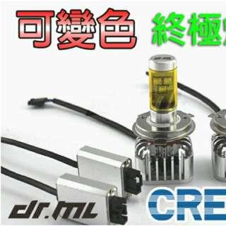 【保固一年】白金CREE終極爆亮LED大燈 白光+黃金光H4 非HID 暖白 勁戰 G6 SMAX 飛利浦 R+R