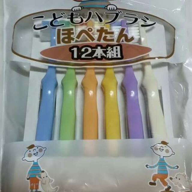 日本兒童牙刷12入