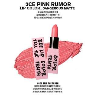 3CE最新款 粉紅外盒 無油膩感絲絨霧面唇膏 口紅PINK RUMOUR DANGEROUS MATTE LIP COLOR-#809