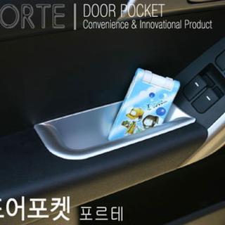 KIA Forte Door Pockets