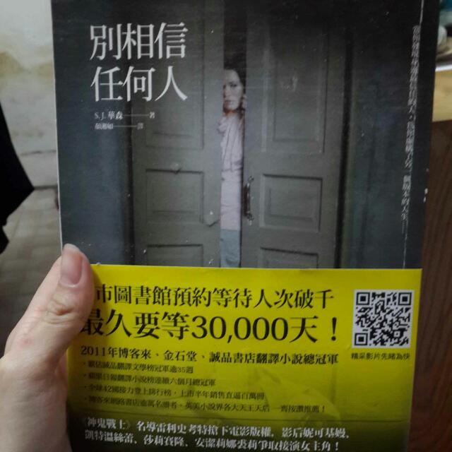 電影原譯小說~別相信任何人