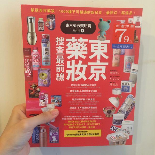 東京必買藥妝