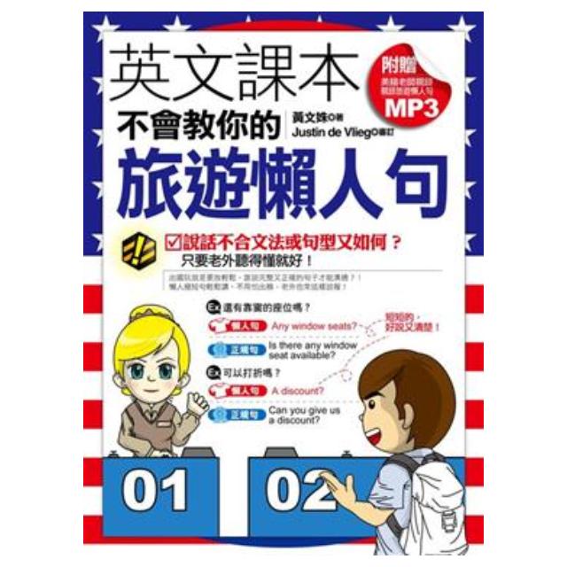 (全新)英文課本不會教你的旅遊懶人句(附贈外籍老師親錄暢遊全世界必備句MP3)