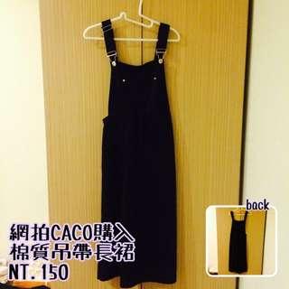 [待匯款中]黑色吊帶長裙(有前口袋)