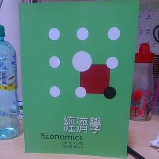 經濟學(8版)  毛慶生