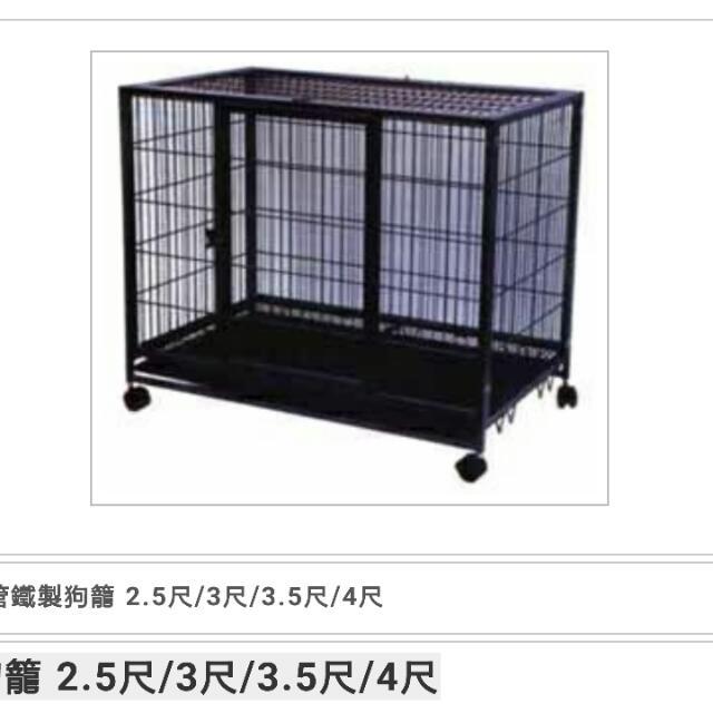 《保留,待匯款》2.5尺新型粗管鐵制狗籠(上門可掀)