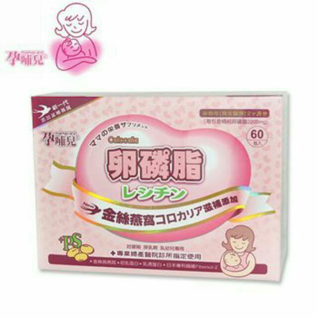 已售出🎉孕哺兒®卵磷脂燕窩多機能細末