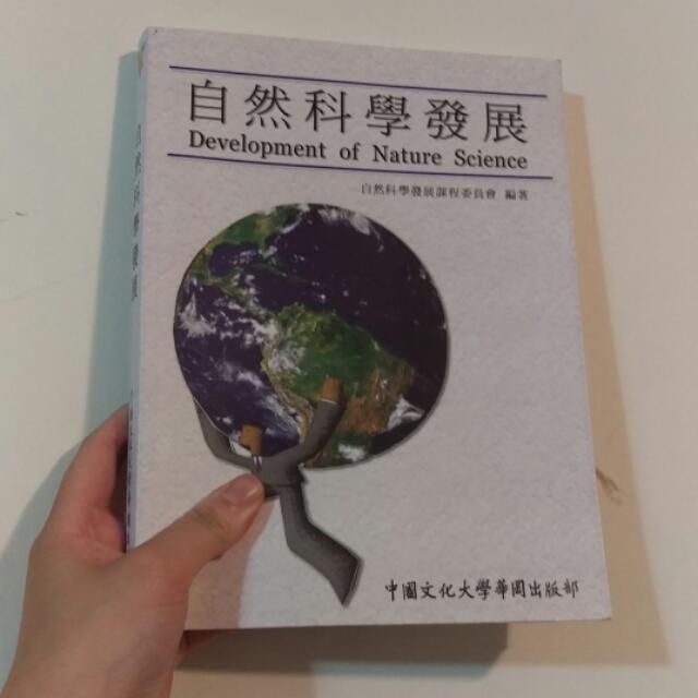自然科學發展(文化大學出版)