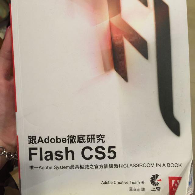 Flash CS5 課本 Adobe