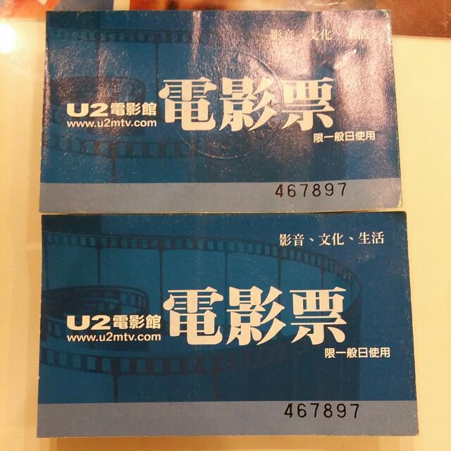 U2 電影 票 兩張 一起賣 便宜 原價360