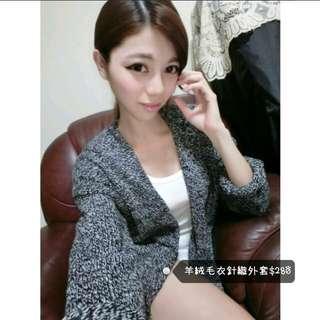 韓國羊絨毛衣針織外套