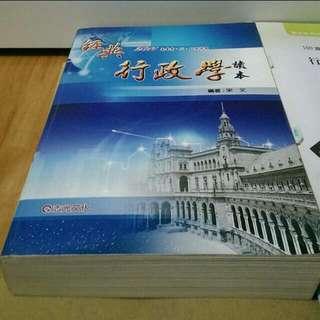 [二手]公職參考書 - 行政學 (高普考、三四等特考用),6成新。附送歷年試題本!380元免運喔!