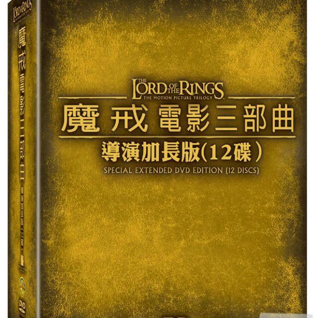 魔戒三部曲12片裝導演加長版DVD