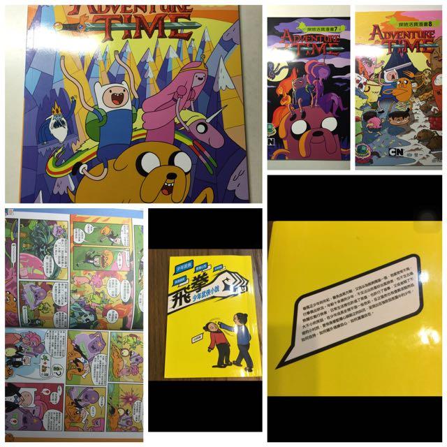 探險活寶漫畫1、7丶8 飛拳少年武俠小說