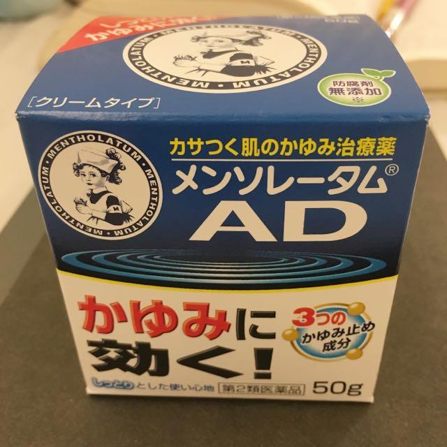 日本帶回AD霜