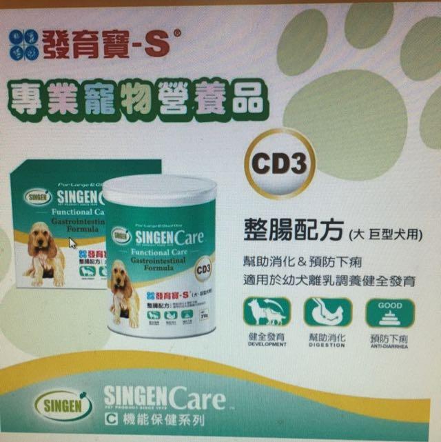台灣發育寶整腸配方大巨型犬CD3--370g特價460免運
