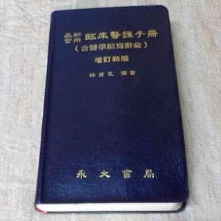 臨床醫護手冊(含醫學縮寫辭彙)