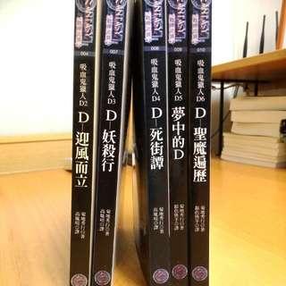 日本奇幻小說 吸血鬼獵人D 2~6集