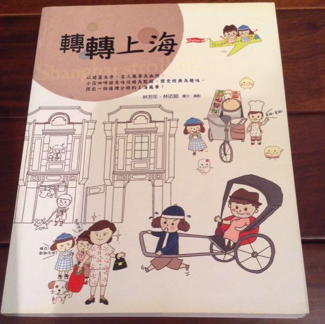 二手書-轉轉上海