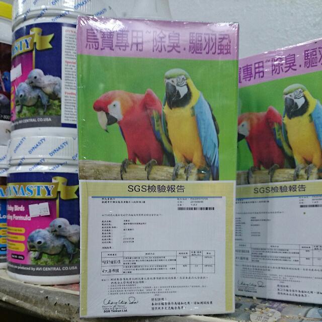 鳥寶專用 除臭 驅羽蝨