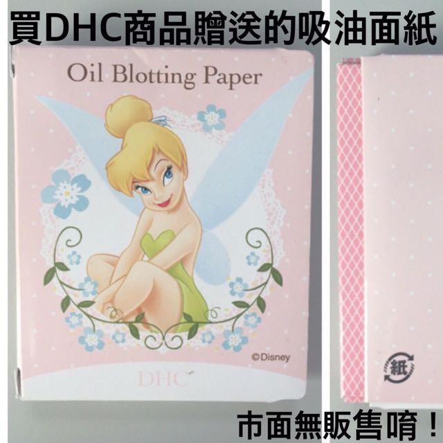 小叮鈴DHC吸油面紙