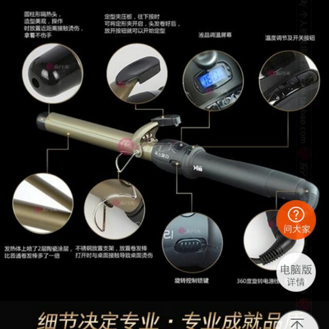 28mm負離子電棒捲