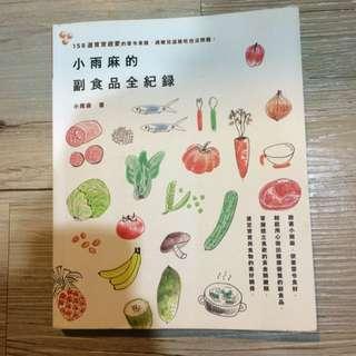 副食品書籍