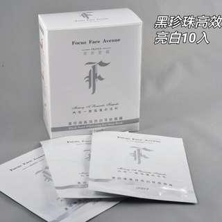 黑珍珠高效亮白面膜         10片/盒  💲特惠價 380/1盒(10入) 💲產品組合超低價   併購2盒/💲750