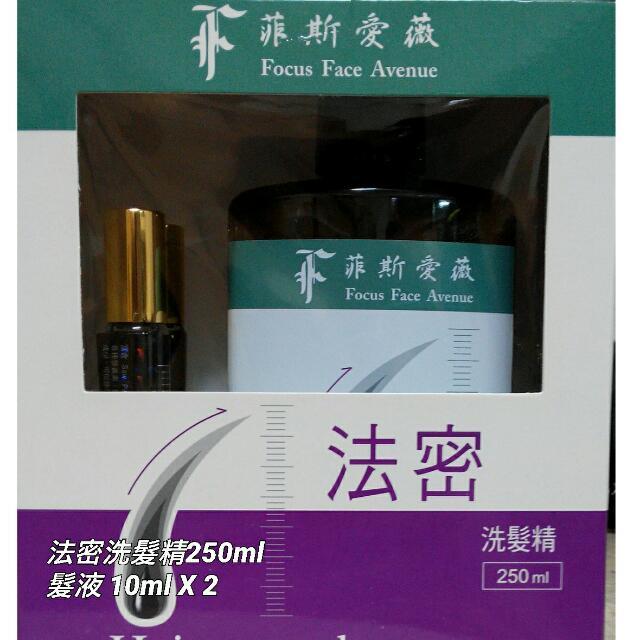 菲斯愛薇法密洗髮精250ml +2瓶10ml外用髮液  特價優惠:💲599 (洗髮精250ml *1+髮液10ml * 2瓶)