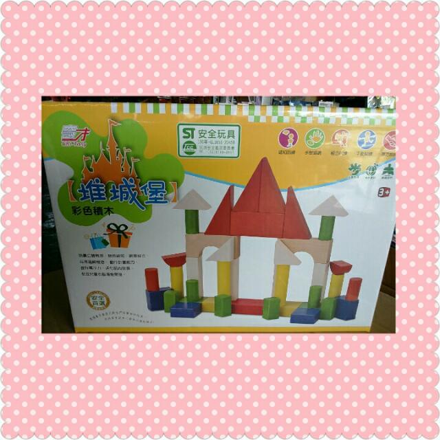 實木城堡積木  安全玩具   台灣製造