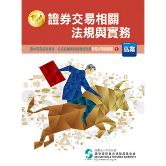 💯(保留中)全新 高業 證券商高級業務員 法規 財務分析 投資學 題庫(2015版)(有贈品)