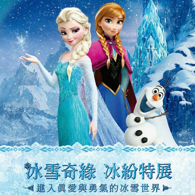 2015 冰雪奇緣 冰紛特展