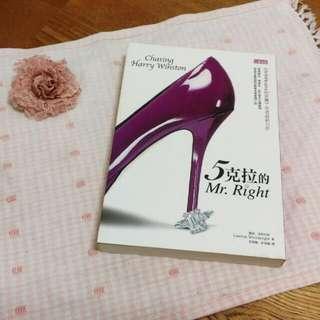 5克拉的Mr.Right