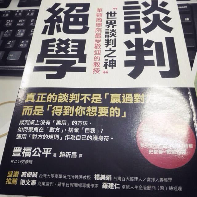(已買到)書籍/徵求此書