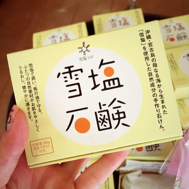 🔹沖繩限定🔹雪塩香皂 滋潤型(黃80g/20g) 竹炭清爽型(灰80g)