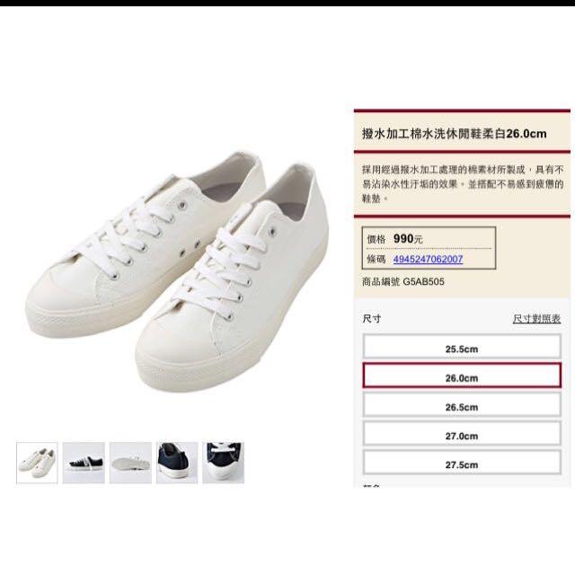 無印良品muji白布鞋 23
