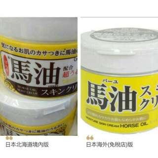 日本境內版馬油      220g   採天然馬油成分配合, 親膚性與潤澤度高  臉部.唇部.身體.秀髮皆可使用 無香料/無色素  由於馬油的特質及其天然且無不良副作用的緣故,所以可以應用在非常多的皮膚問題照顧及保養方面 。  馬油(horse oil)含有豐富不飽和脂肪酸,其中的亞油酸及亞麻酸,也稱為維生素F,可供給皮膚營養, 維持皮膚健康, 並可調節皮膚生理機能,幫助維持皮膚自然治癒機能, 促進新陳代謝, 減少肌肉疲勞感。