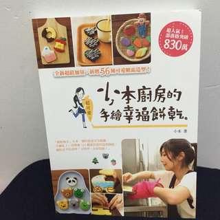 小本廚房的手繪幸福餅乾