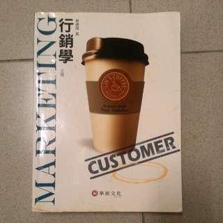行銷學第三版