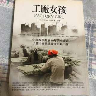 工廠女孩 Factory Girl
